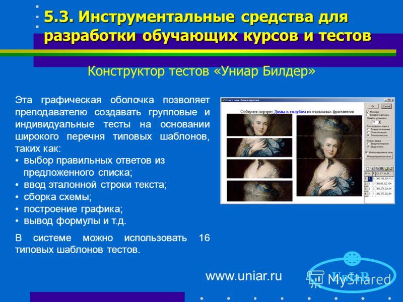 www.uniar.ru Дизайнер курсов «Униар Продюсер» Эта графическая оболочка позволяет создавать мультимедийные обучающие курсы пользователям, которые не являются профессиональными программистами. Для создания курса автору необходимо только последовательно