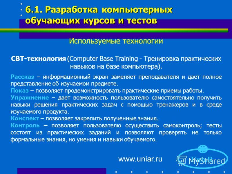 www.uniar.ru Особенности инструментальных средств UnIaR 5.5. Инструментальные средства для разработки обучающих курсов и тестов Ориентация на ускоренную самостоятельную подготовку дистанционных учебных курсов преподавателем, который не является профе
