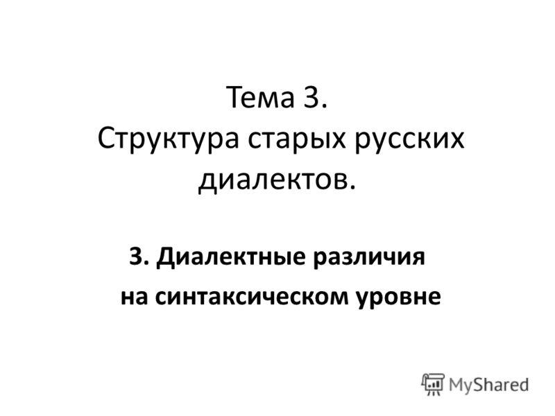 Тема 3. Структура старых русских диалектов. 3. Диалектные различия на синтаксическом уровне