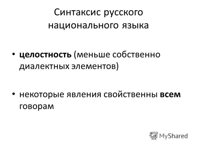 Синтаксис русского национального языка целостность (меньше собственно диалектных элементов) некоторые явления свойственны всем говорам