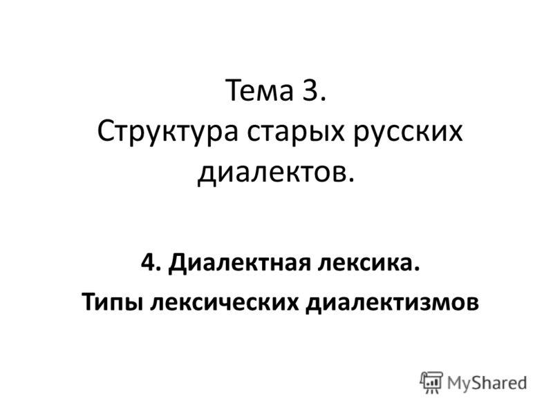 Тема 3. Структура старых русских диалектов. 4. Диалектная лексика. Типы лексических диалектизмов