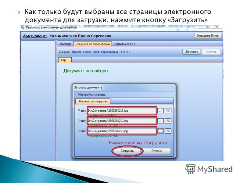 Как только будут выбраны все страницы электронного документа для загрузки, нажмите кнопку «Загрузить» Нажмите кнопку «Загрузить»