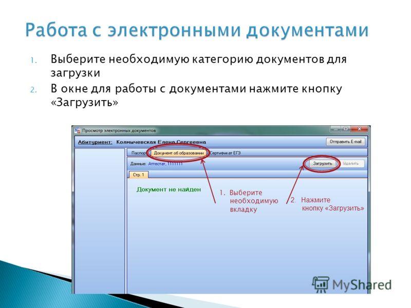 1. Выберите необходимую категорию документов для загрузки 2. В окне для работы с документами нажмите кнопку «Загрузить» 1.Выберите необходимую вкладку 2.Нажмите кнопку «Загрузить»