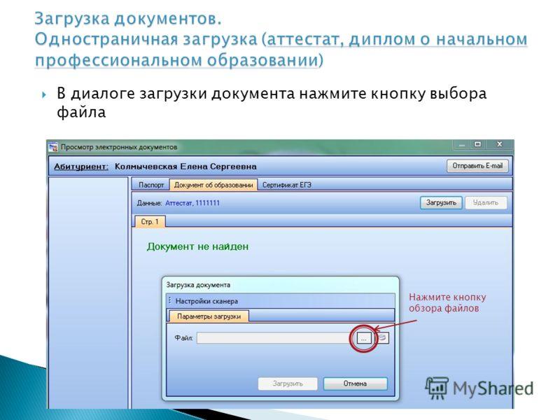 В диалоге загрузки документа нажмите кнопку выбора файла Нажмите кнопку обзора файлов