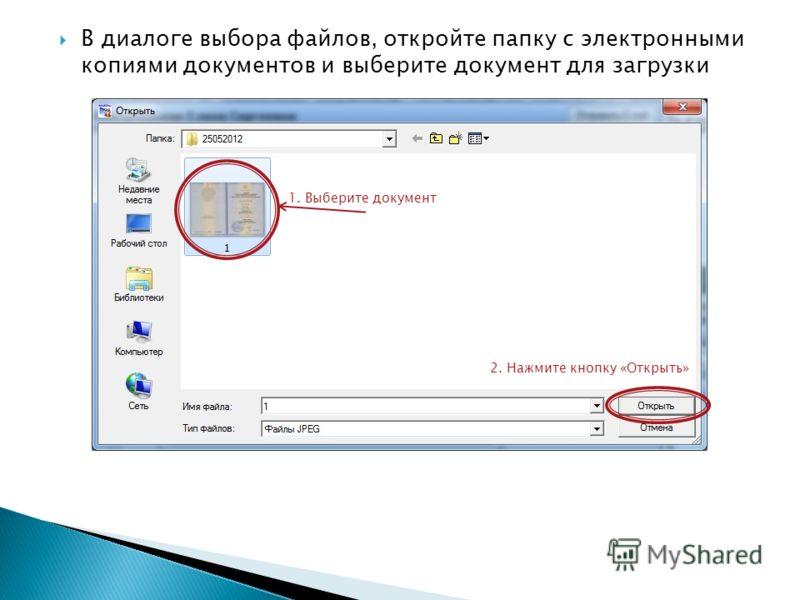 В диалоге выбора файлов, откройте папку с электронными копиями документов и выберите документ для загрузки 1. Выберите документ 2. Нажмите кнопку «Открыть»
