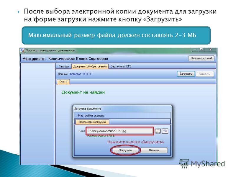 После выбора электронной копии документа для загрузки на форме загрузки нажмите кнопку «Загрузить» Нажмите кнопку «Загрузить» Максимальный размер файла должен составлять 2-3 МБ