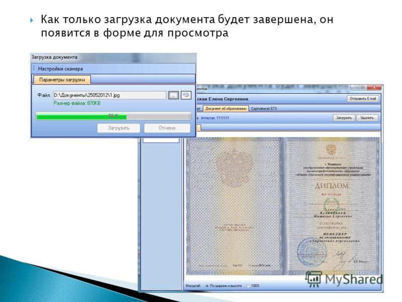 Как только загрузка документа будет завершена, он появится в форме для просмотра