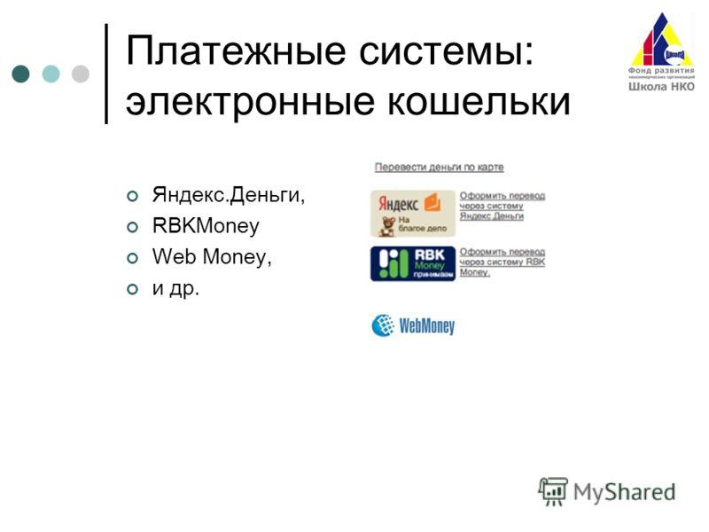 Платежные системы: электронные кошельки Яндекс.Деньги, RBKMoney Web Money, и др.