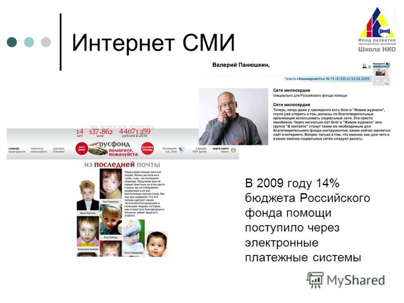 Интернет СМИ В 2009 году 14% бюджета Российского фонда помощи поступило через электронные платежные системы