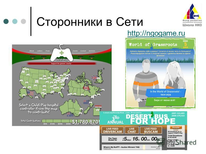 Сторонники в Сети http://ngogame.ru
