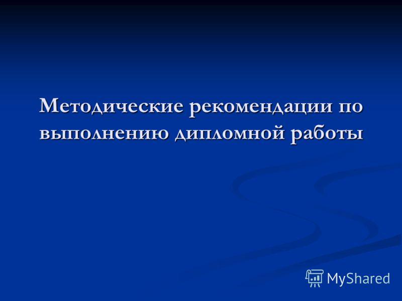 Презентация на тему Методические рекомендации по выполнению  1 Методические рекомендации по выполнению дипломной работы