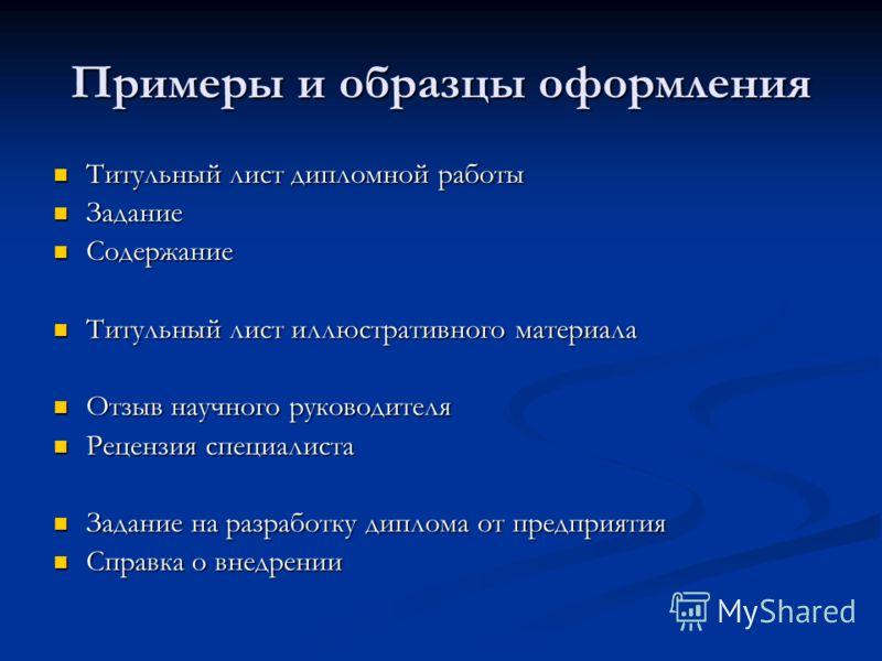 Примеры и образцы оформления Титульный лист дипломной работы Титульный лист дипломной работы Задание Задание Содержание Содержание Титульный лист иллю