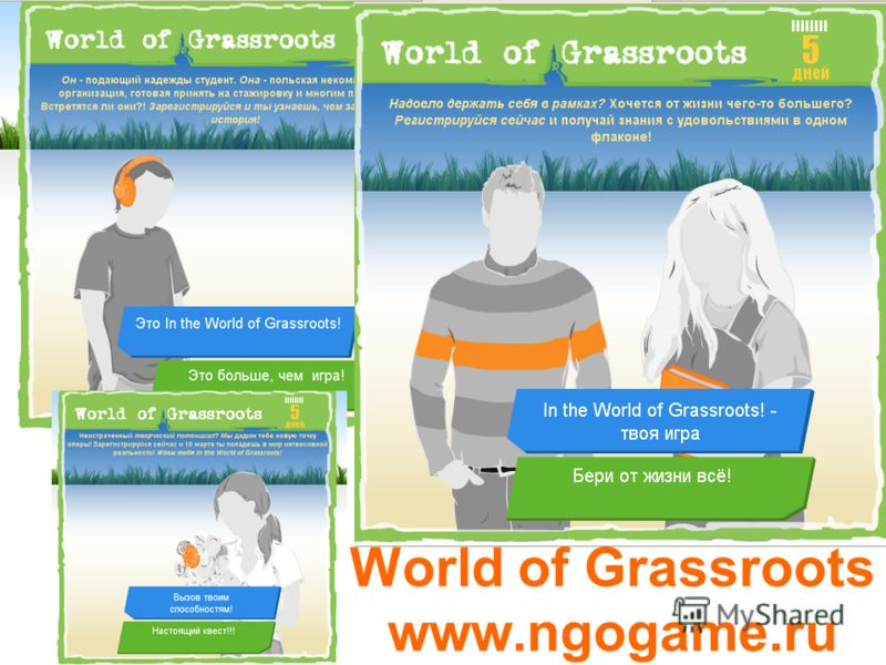World of Grassroots www.ngogame.ru