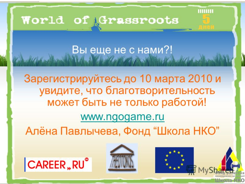 Вы еще не с нами?! Зарегистрируйтесь до 10 марта 2010 и увидите, что благотворительность может быть не только работой! www.ngogame.ru Алёна Павлычева, Фонд Школа НКО