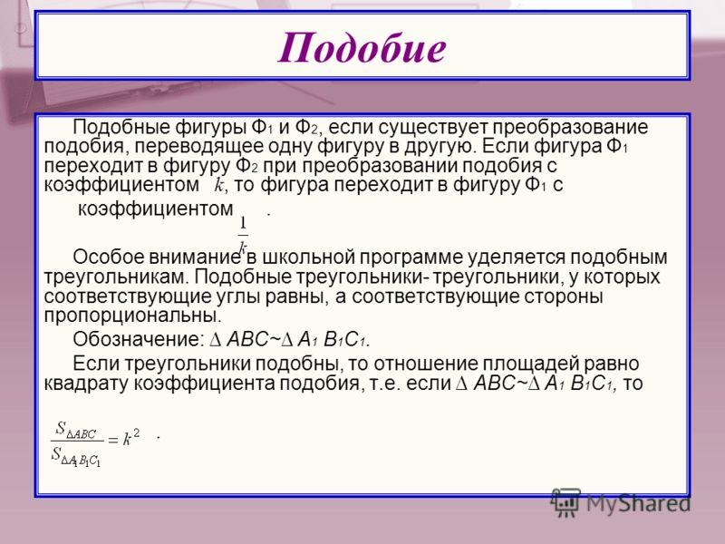 Подобные фигуры Ф 1 и Ф 2, если существует преобразование подобия, переводящее одну фигуру в другую. Если фигура Ф 1 переходит в фигуру Ф 2 при преобразовании подобия с коэффициентом k, то фигура переходит в фигуру Ф 1 с коэффициентом. Особое внимани