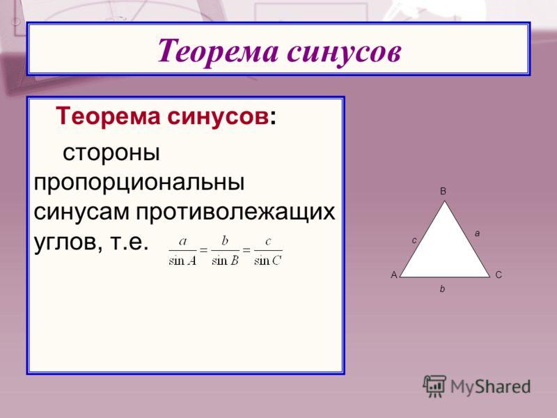 Теорема синусов: стороны пропорциональны синусам противолежащих углов, т.е. Теорема синусов А В С с а b