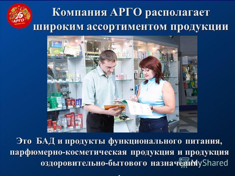 Компания АРГО располагает широким ассортиментом продукции Это БАД и продукты функционального питания, парфюмерно-косметическая продукция и продукция оздоровительно-бытового назначения,