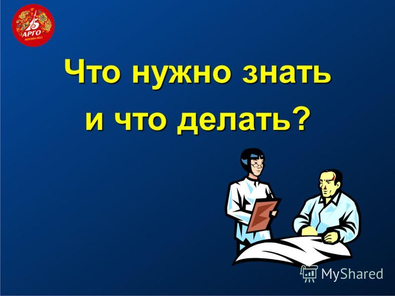 Что нужно знать и что делать?