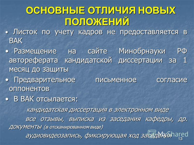13 Листок по учету кадров не предоставляется в ВАК Листок по учету кадров не предоставляется в ВАК Размещение на сайте Минобрнауки РФ автореферата кандидатской диссертации за 1 месяц до защиты Размещение на сайте Минобрнауки РФ автореферата кандидатс