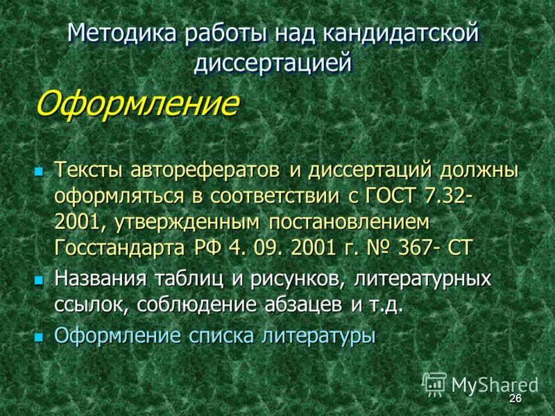 26 Оформление Тексты авторефератов и диссертаций должны оформляться в соответствии с ГОСТ 7.32- 2001, утвержденным постановлением Госстандарта РФ 4. 09. 2001 г. 367- СТ Тексты авторефератов и диссертаций должны оформляться в соответствии с ГОСТ 7.32-