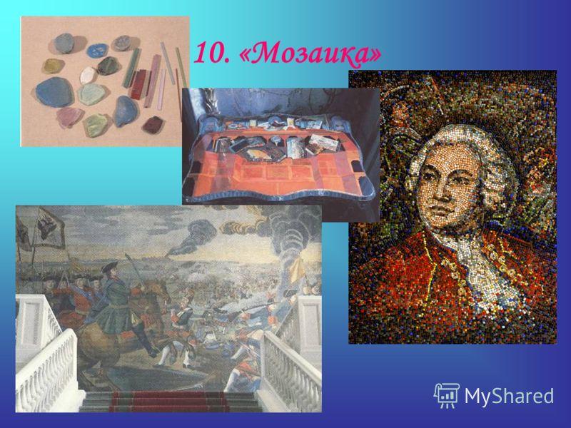 10. «Мозаика»