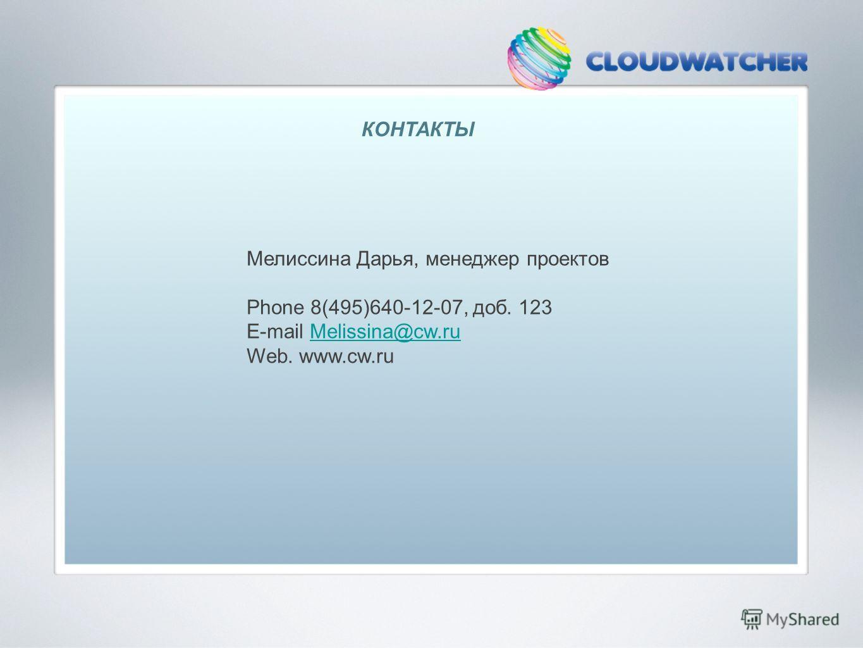 КОНТАКТЫ Мелиссина Дарья, менеджер проектов Phone 8(495)640-12-07, доб. 123 E-mail Melissina@cw.ruMelissina@cw.ru Web. www.cw.ru