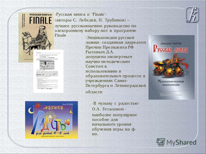 «Русская книга о