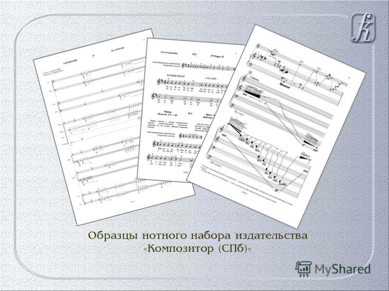 Образцы нотного набора издательства «Композитор (СПб)»