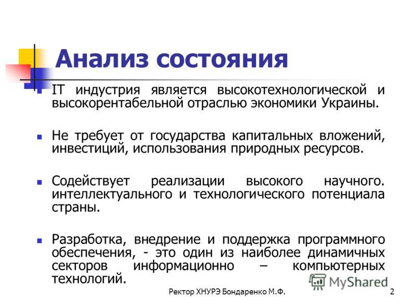 Ректор ХНУРЭ Бондаренко М.Ф.2 Анализ состояния IТ индустрия является высокотехнологической и высокорентабельной отраслью экономики Украины. Не требует от государства капитальных вложений, инвестиций, использования природных ресурсов. Содействует реал