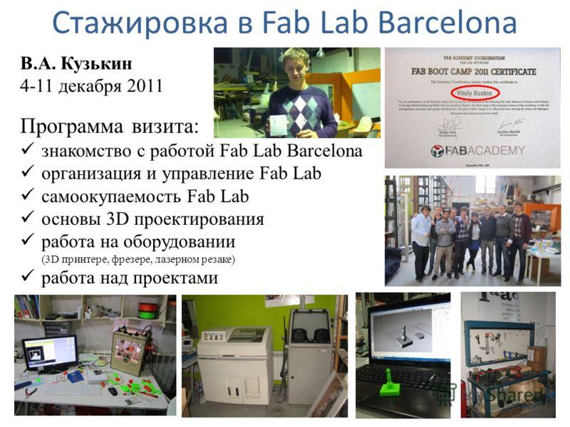 Стажировка в Fab Lab Barcelona Программа визита: знакомство с работой Fab Lab Barcelona организация и управление Fab Lab cамоокупаемость Fab Lab основы 3D проектирования работа на оборудовании (3D принтере, фрезере, лазерном резаке) работа над проект