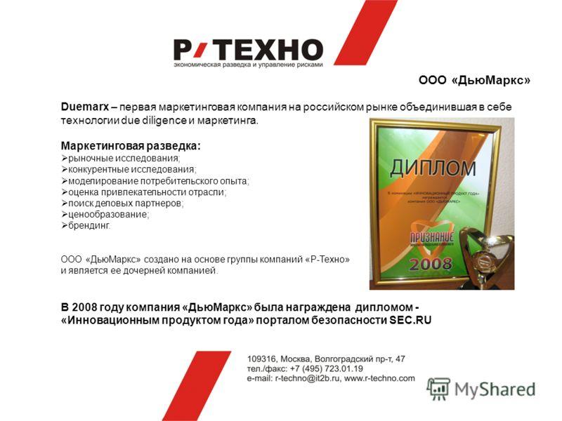 Duemarx – первая маркетинговая компания на российском рынке объединившая в себе технологии due diligence и маркетинга. Маркетинговая разведка: рыночные исследования; конкурентные исследования; моделирование потребительского опыта; оценка привлекатель