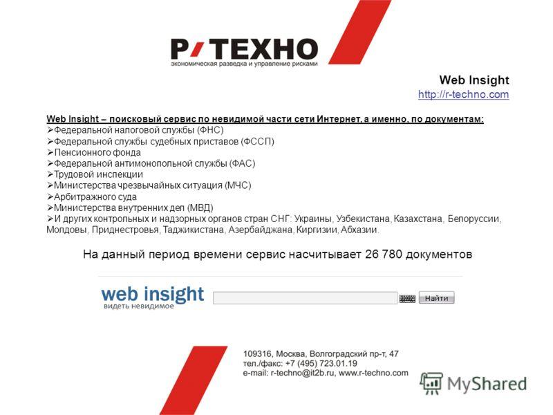 Web Insight http://r-techno.com Web Insight – поисковый сервис по невидимой части сети Интернет, а именно, по документам: Федеральной налоговой службы (ФНС) Федеральной службы судебных приставов (ФССП) Пенсионного фонда Федеральной антимонопольной сл