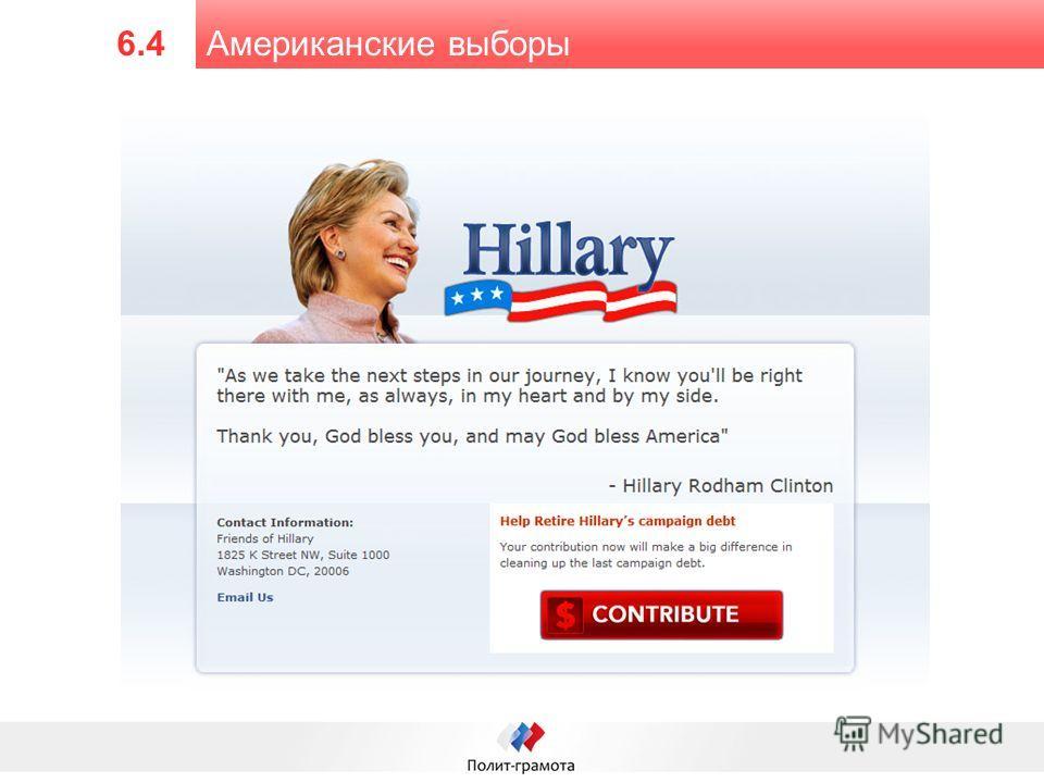 Американские выборы 6.4