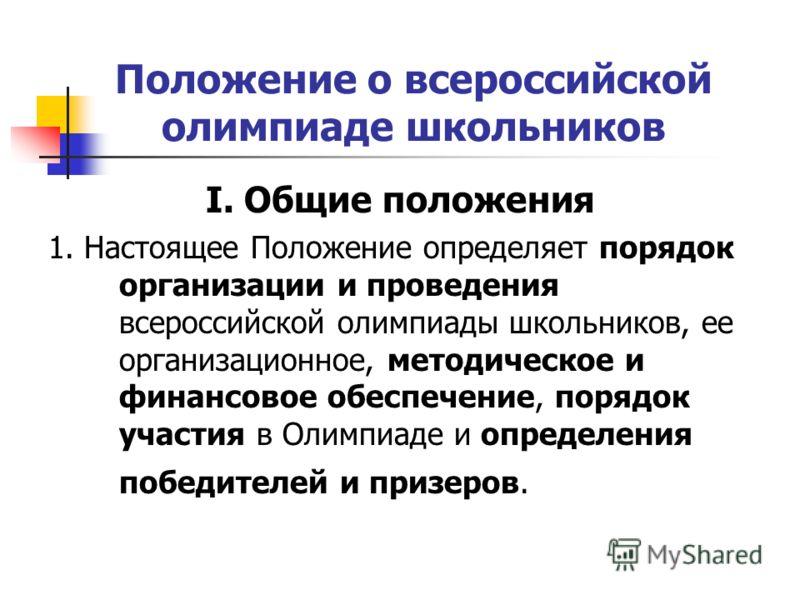 Положение о всероссийской олимпиаде школьников I. Общие положения 1. Настоящее Положение определяет порядок организации и проведения всероссийской олимпиады школьников, ее организационное, методическое и финансовое обеспечение, порядок участия в Олим