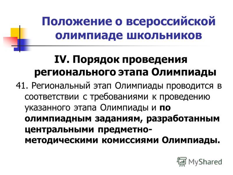 Положение о всероссийской олимпиаде школьников IV. Порядок проведения регионального этапа Олимпиады 41. Региональный этап Олимпиады проводится в соответствии с требованиями к проведению указанного этапа Олимпиады и по олимпиадным заданиям, разработан
