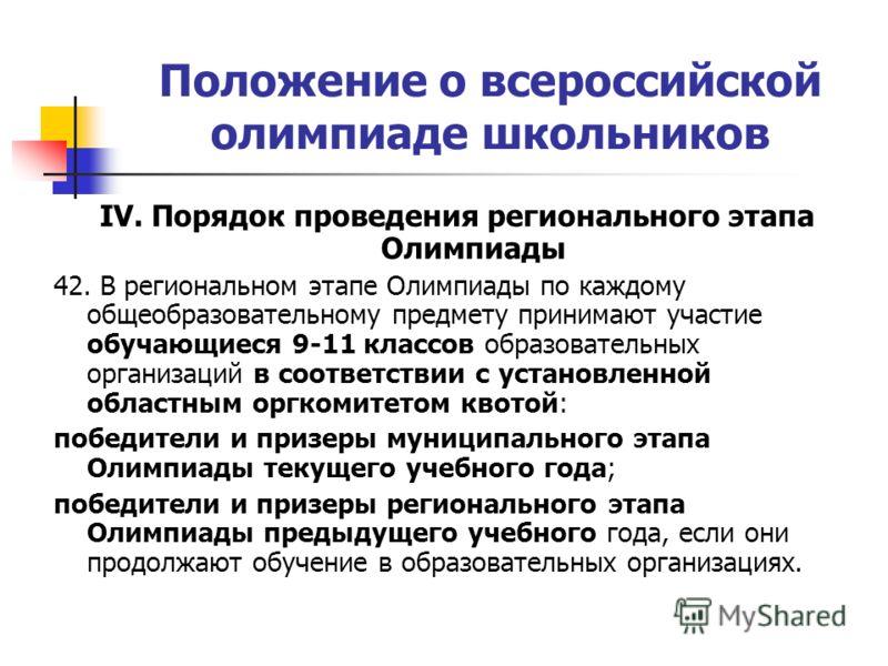 Положение о всероссийской олимпиаде школьников IV. Порядок проведения регионального этапа Олимпиады 42. В региональном этапе Олимпиады по каждому общеобразовательному предмету принимают участие обучающиеся 9-11 классов образовательных организаций в с
