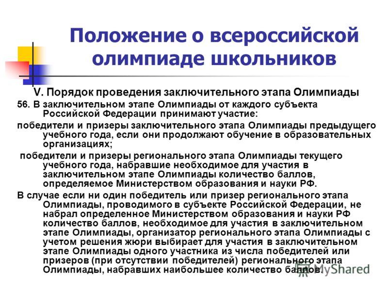 Положение о всероссийской олимпиаде школьников V. Порядок проведения заключительного этапа Олимпиады 56. В заключительном этапе Олимпиады от каждого субъекта Российской Федерации принимают участие: победители и призеры заключительного этапа Олимпиады