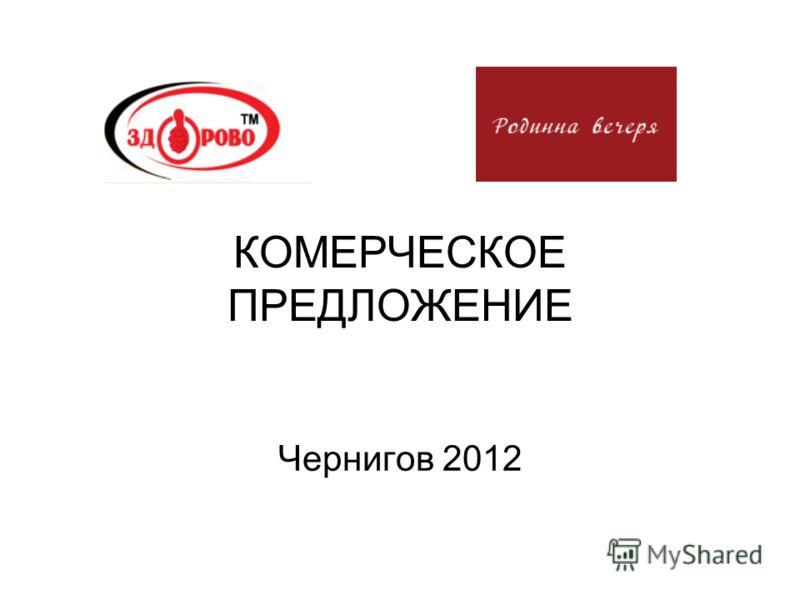 КОМЕРЧЕСКОЕ ПРЕДЛОЖЕНИЕ Чернигов 2012
