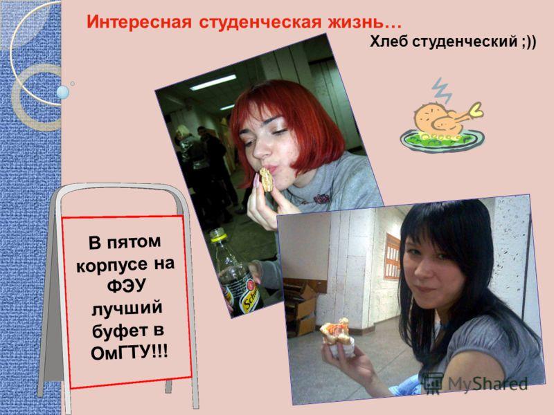 Хлеб студенческий ;)) В пятом корпусе на ФЭУ лучший буфет в ОмГТУ!!!