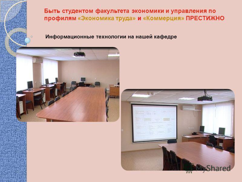 Информационные технологии на нашей кафедре