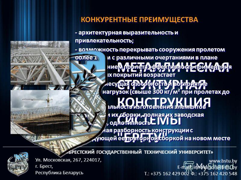 УО «БРЕСТСКИЙ ГОСУДАРСТВЕННЫЙ ТЕХНИЧЕСКИЙ УНИВЕРСИТЕТ» www.bstu.by E-mail: innovation@bstu.by Т.: +375 162 429 002 Ф.: +375 162 420 548 Ул. Московская, 267, 224017, г. Брест, Республика Беларусь КОНКУРЕНТНЫЕ ПРЕИМУЩЕСТВА МЕТАЛЛИЧЕСКАЯ СТРУКТУРНАЯ КОН