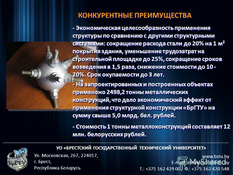 УО «БРЕСТСКИЙ ГОСУДАРСТВЕННЫЙ ТЕХНИЧЕСКИЙ УНИВЕРСИТЕТ» www.bstu.by E-mail: innovation@bstu.by Т.: +375 162 429 002 Ф.: +375 162 420 548 Ул. Московская, 267, 224017, г. Брест, Республика Беларусь КОНКУРЕНТНЫЕ ПРЕИМУЩЕСТВА - Экономическая целесообразно