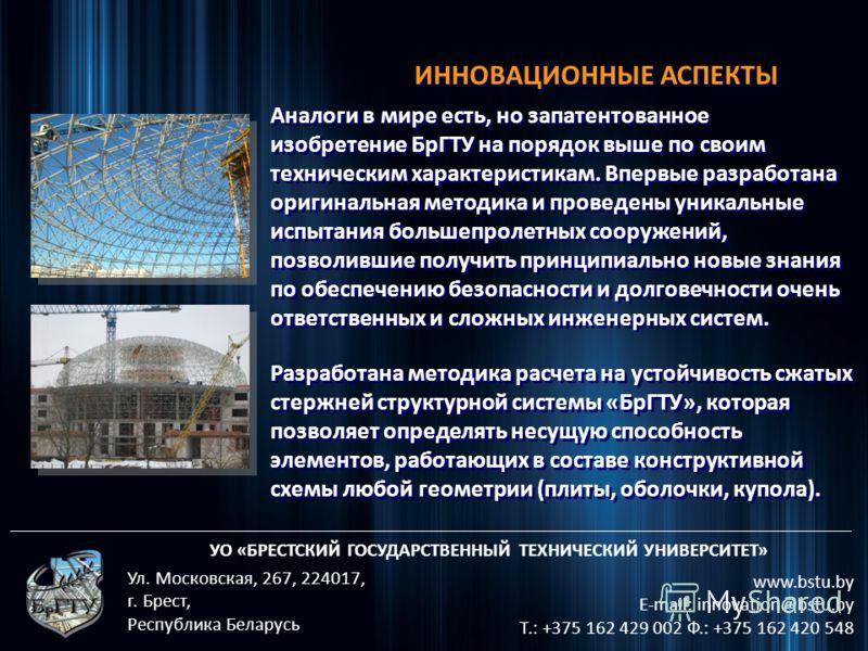 УО «БРЕСТСКИЙ ГОСУДАРСТВЕННЫЙ ТЕХНИЧЕСКИЙ УНИВЕРСИТЕТ» www.bstu.by E-mail: innovation@bstu.by Т.: +375 162 429 002 Ф.: +375 162 420 548 Ул. Московская, 267, 224017, г. Брест, Республика Беларусь ИННОВАЦИОННЫЕ АСПЕКТЫ Аналоги в мире есть, но запатенто