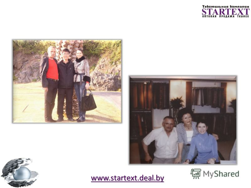 www.startext.deal.by С производителями