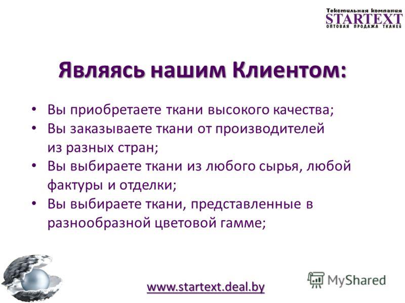 www.startext.deal.by Почему выгодно работать с нашей компанией?