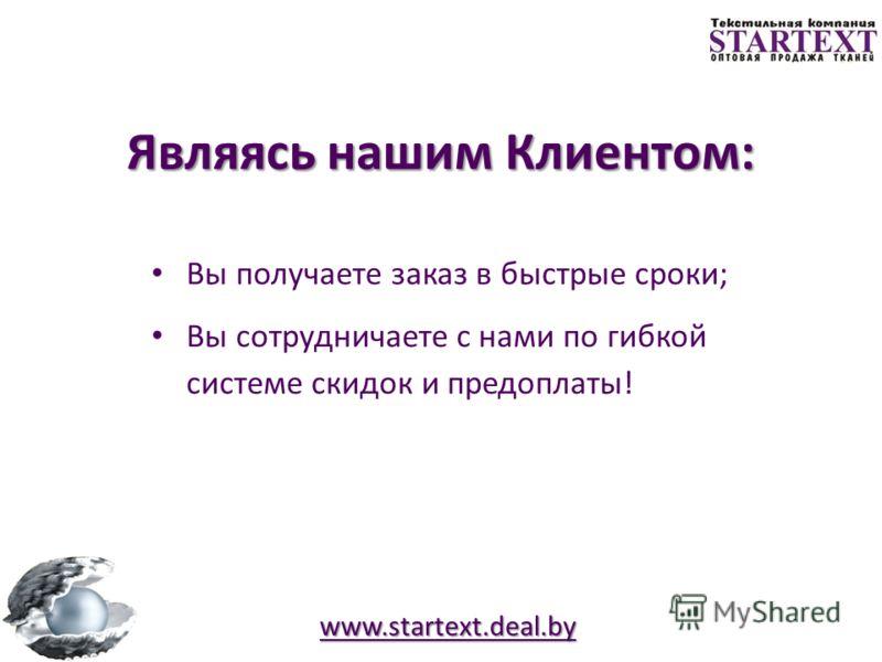 www.startext.deal.by Являясь нашим Клиентом: Вы имеете возможность выбирать ткани на сайте компании, в офисе, или мы приезжаем к Вам; Вы получаете нарезку образцов тканей, имеющихся в наличии или предлагаемых производителями; Вы имеете возможность пр