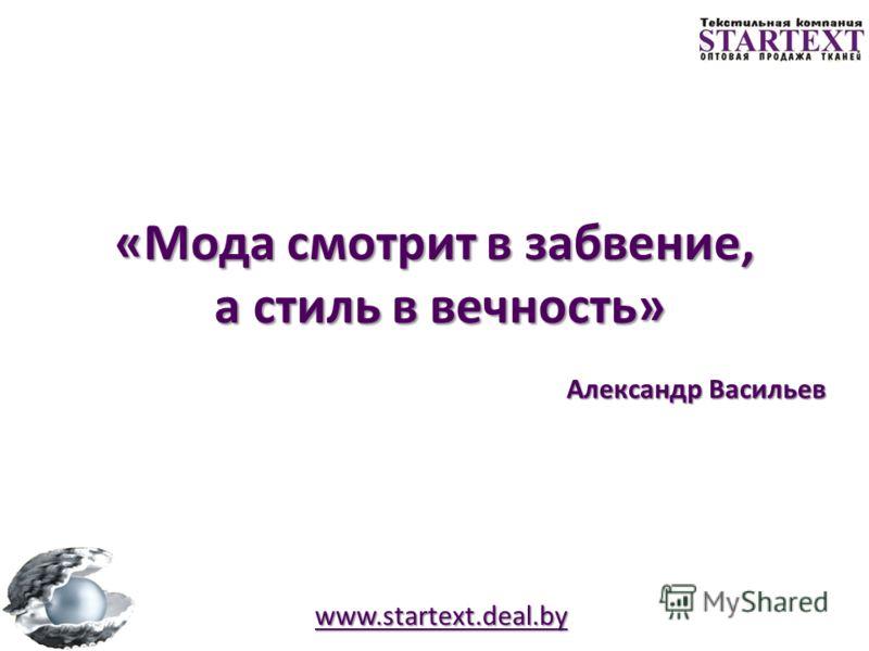 www.startext.deal.by Текстильная компания «STARTEXT» - это Оптимальное соотношение «Цена – Качество»! Богатый выбор продукции! Изготовление тканей по Вашим эскизам! Быстрые сроки изготовления и поставки! Гибкая система скидок и предоплаты!