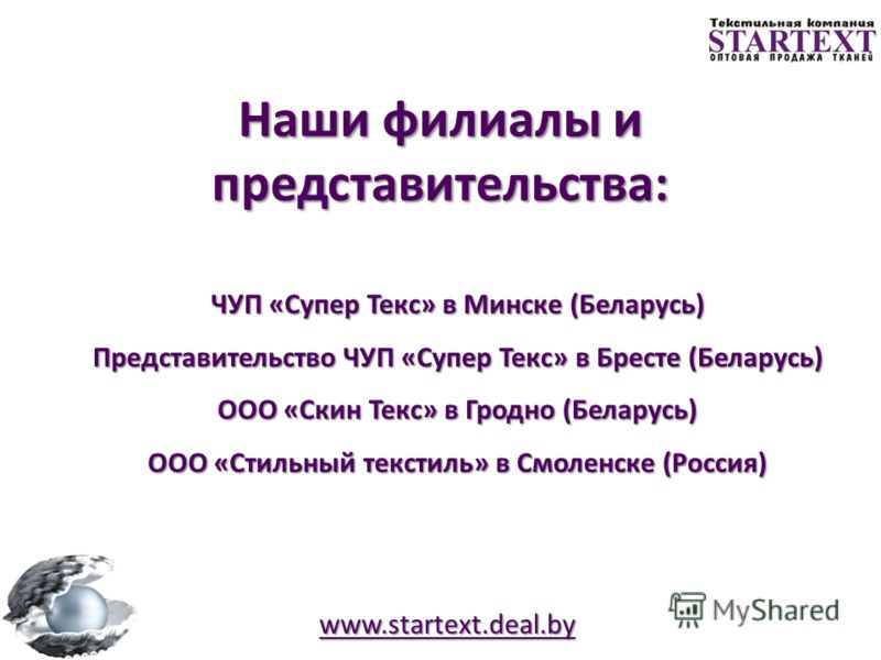 www.startext.deal.by Здравствуйте! Вас приветствует текстильная компания «STARTEXT»!