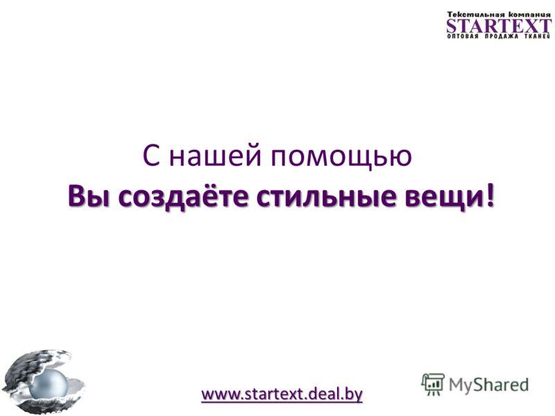 www.startext.deal.by «Мода смотрит в забвение, а стиль в вечность» Александр Васильев