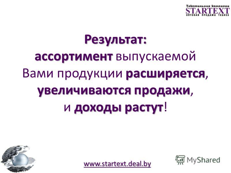 www.startext.deal.by Вы создаёте стильные вещи! С нашей помощью Вы создаёте стильные вещи!
